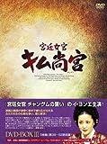 宮廷女官 キム尚宮(さんぐん) DVD-BOX3