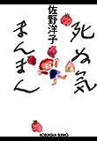 死ぬ気まんまん (光文社文庫)
