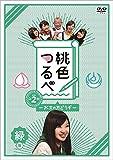 桃色つるべVol.2 緑盤DVD