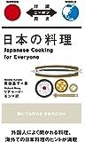 日本の料理 Japanese Cooking for Everyone【日英対訳】 (対訳ニッポン双書)