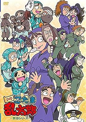 Amazon.co.jp | TVアニメ 忍たま乱太郎 DVD 第19シリーズ 三の段(第26 ...