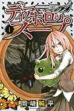 ディアボロのスープ(1) (講談社コミックス)