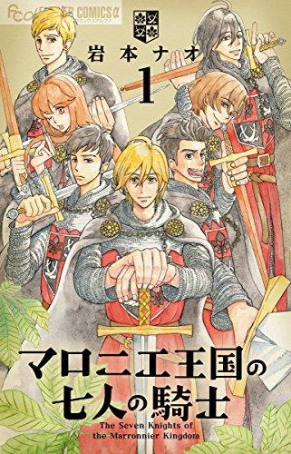 マロニエ王国の七人の騎士 1 (フラワーコミックスアルファ)