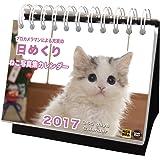 アクティブコーポレーション 2017年 猫 カレンダー 日めくり ACL-576