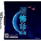 「超」怖い話DS 青の章