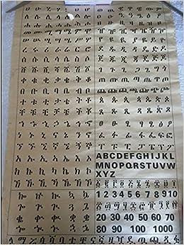 Poster: Amharic Alphabet of Ethiopia 25