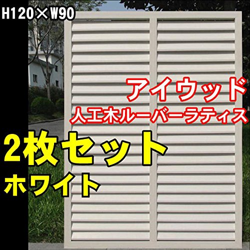 igarden アイガーデン アイウッド人工木製ホワイトルーバーラティス H120×W90cm 2枚セット10400 B00AYWP1V2 14800