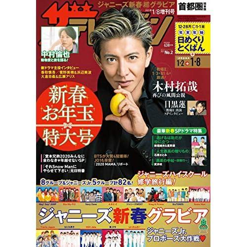 ザテレビジョン 2021年 1/8 増刊号 表紙画像