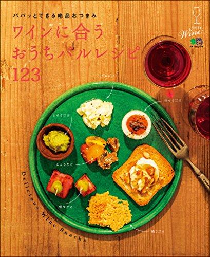 ワインに合うおうちバルレシピ123[雑誌] エイムック