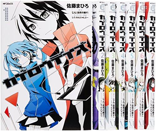 カゲロウデイズ (KADOKAWA) コミック 1-7巻セット (MFコミックス ジーンシリーズ)