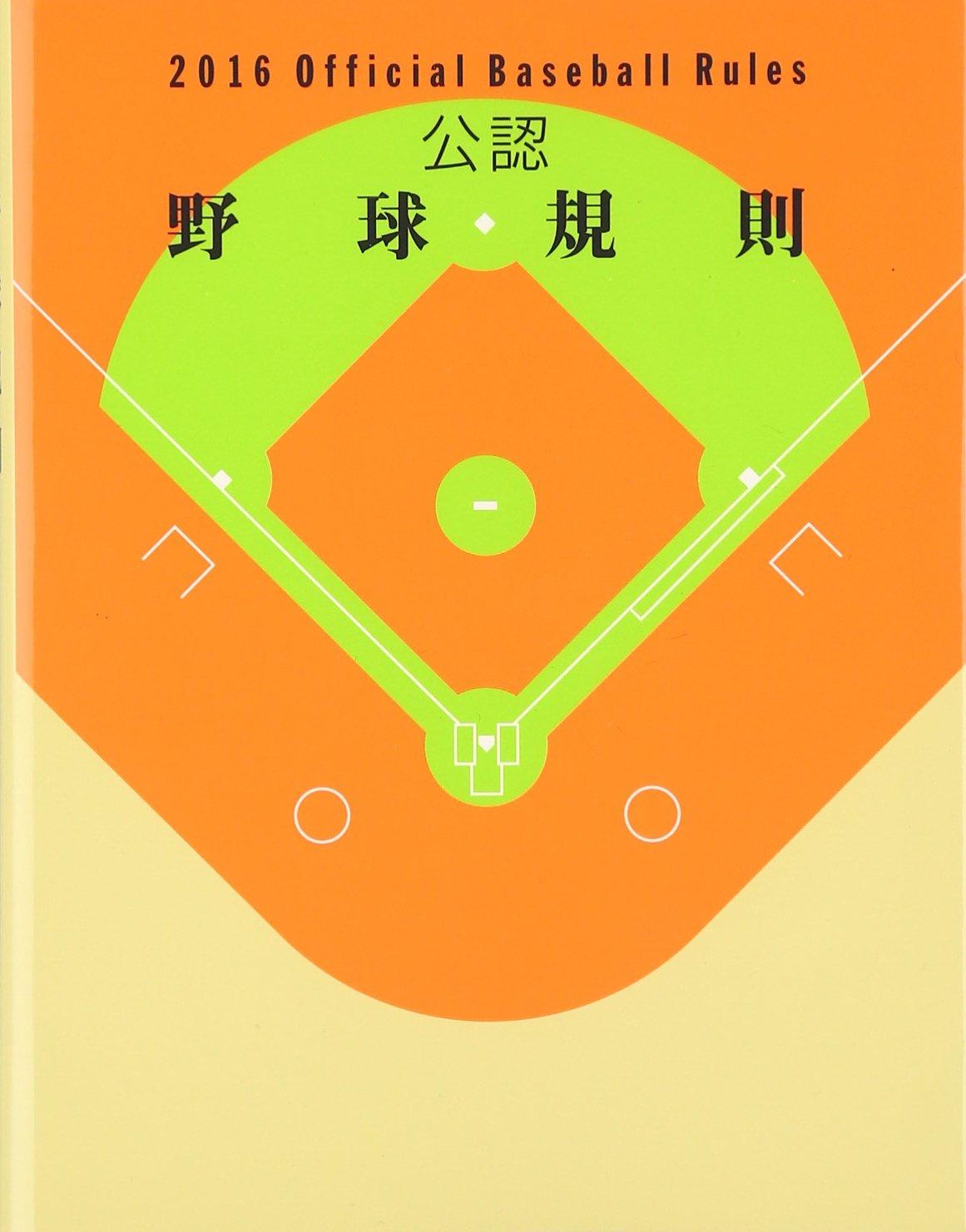 公認野球規則〈2016〉Official B...