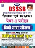 DSSSB Teacher and TGT/PGT Paper-I Hindi Language Exam Self Study Guide –Cum Practice Work Book - 2126 (Hindi)