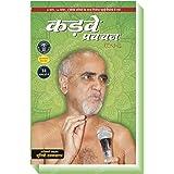 Kadve Pravachan - Part 1 by Jain Muni Tarun Sagar Ji Maharaj - Hindi