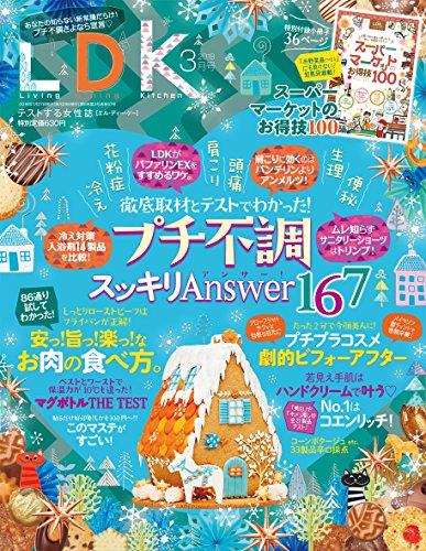 LDK 2018年3月号 大きい表紙画像