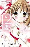 12歳。19 ~ソツギョウ~ 限定版 (ちゃおフラワーコミックス)