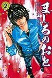 ましろのおと(2) (講談社コミックス月刊マガジン)