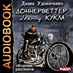 Donnerwetter. Jeanny. Doll [Russian Edition] | Diana Udovichenko