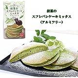 抹茶スフレパンケーキミックス(アルミフリー)' ホットケーキ パンケーキ ミックス粉