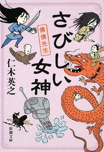 さびしい女神―僕僕先生 (新潮文庫)