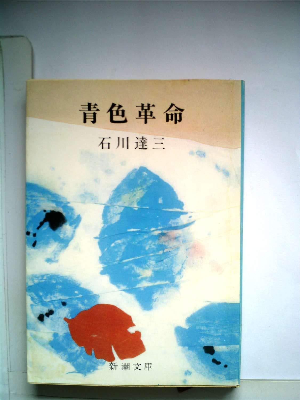 青色革命 (1958年) (新潮文庫)  ...