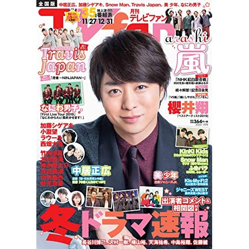 TVfan 2020年1月号 表紙画像