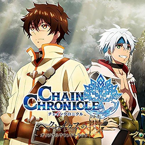 TVアニメ「チェインクロニクル」オリジナルサウンドトラックの商品画像