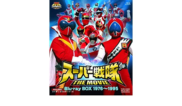 Amazon.com: Super Sentai THE MOVIE Blu-ray Box 1976-1995 ...