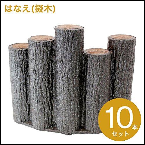 プラ擬木 はなえ80 樹脂製擬木 5連段違いアーチ H300 プラスティック擬木 お庭の縁取り 花壇 お庭の間仕切 花壇材 (5本セット) B01MXQC1EL 12400 5本セット  5本セット