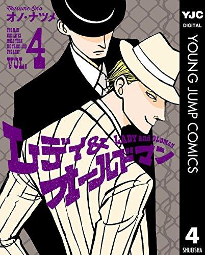 レディ&オールドマン 4 (ヤングジャンプコミックスDIGITAL)