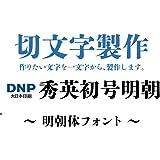 nc-smile 1文字からの切文字 オーダーメイド 製作 明朝体 カッティング ステッカー シール (秀英初号, 文字高 20mm)