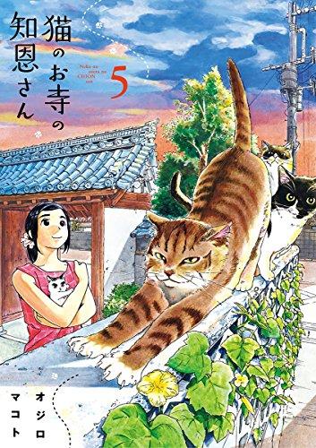 猫のお寺の知恩さん(5) (ビッグコミックス)