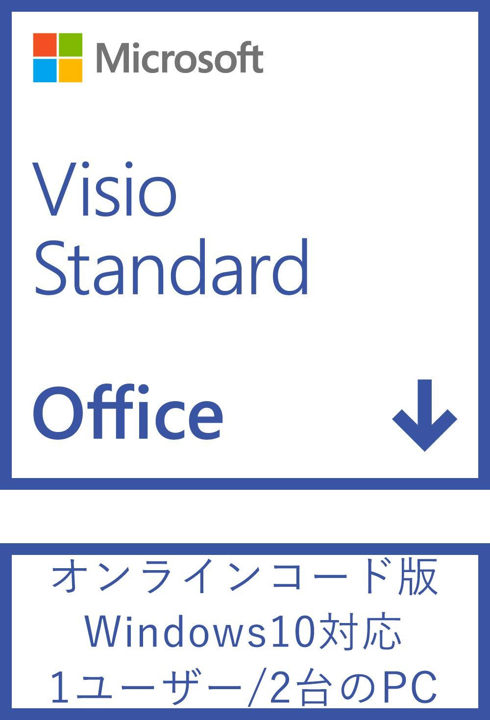 Visio Standard 2019