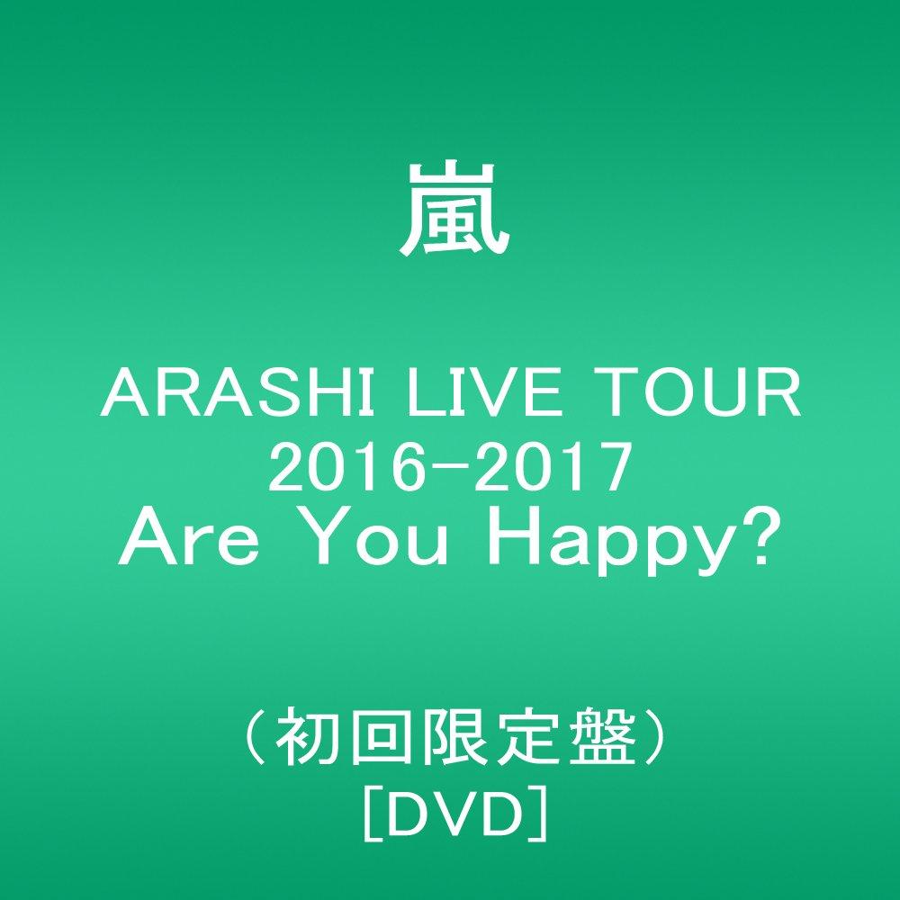 ARASHI LIVE TOUR 2016-2017 Are You Happy(初回限定盤) [DVD] B071R1RGKH