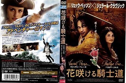 Amazon.co.jp: 花咲ける騎士道[レンタル落ち]: DVD