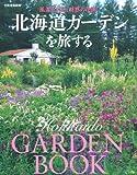 北海道ガーデンを旅する 風渡る大地、魅惑の花園 (別冊家庭画報)