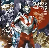ULTRAMAN OF BRASS 2