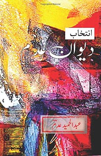 Adam abdul books pdf hameed