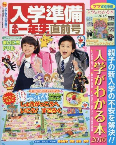 入学準備小学一年生直前号 2016年 02 月号 [雑誌]: 小学一年生 増刊