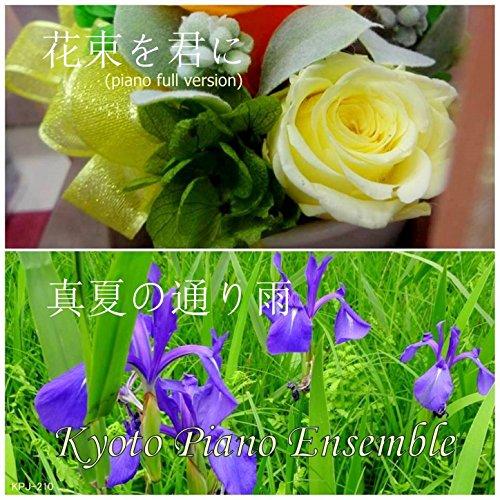 Hanataba Wo Kimi Ni (Piano Full Verson) / Manatsu No Tohriame (Instrumental Version)
