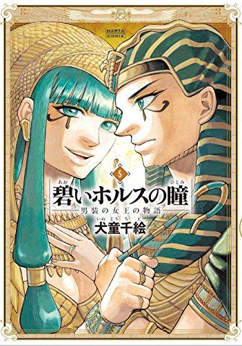 碧いホルスの瞳 -男装の女王の物語- 5 (ハルタコミックス)
