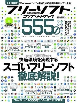 フリーソフトコンプリートブック555! (100%ムックシリーズ) (ムック)