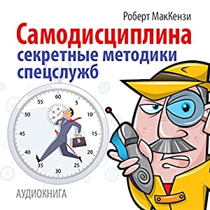 Samodisciplina. Sekretnye metodiki specsluzhb [Self-discipline. Secret techniques of special service] Audiobook