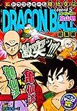 DRAGON BALL総集編 超悟空伝 Legend5 (集英社マンガ総集編シリーズ)