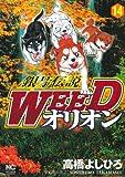 銀牙伝説WEEDオリオン 14 (ニチブンコミックス)
