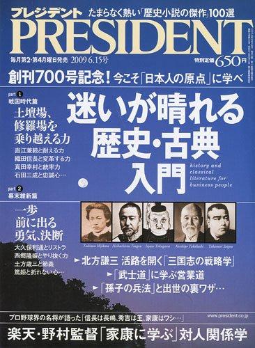 PRESIDENT (プレジデント) 2009年 6/15号 [雑誌]