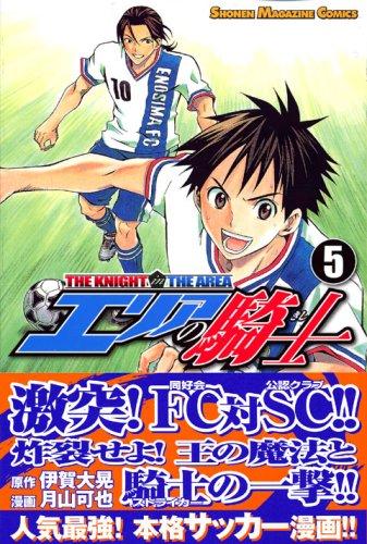 エリアの騎士(5) (講談社コミックス)
