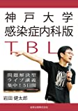 神戸大学感染症内科版TBL: 問題解決型ライブ講義 集中!5日間