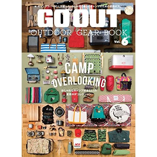 OUTDOOR GEAR BOOK 表紙画像