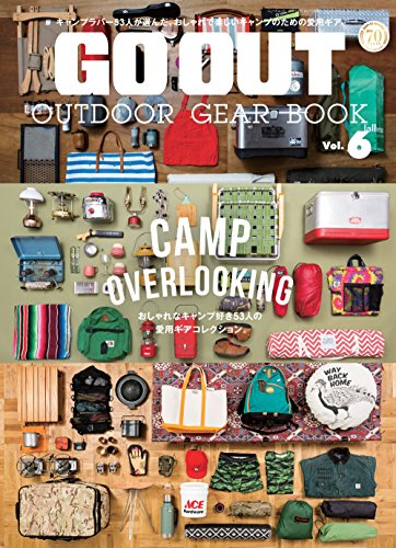 OUTDOOR GEAR BOOK 最新号 表紙画像