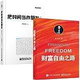 李笑来作品:财富自由之路+把时间当作朋友(套装共2册) 在正确的方向上做出正确的决定并身体力行地去实践。